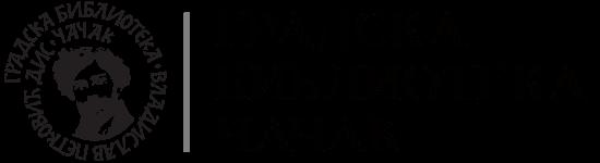 """Градска библиотека """"Владислав Петковић Дис"""" Logo"""